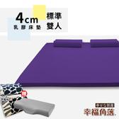 幸福角落 日本大和防蹣抗菌布套4cm厚Q彈乳膠床墊超值組-雙人5尺魔幻紫