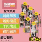 【殿堂寵物】nutram紐頓 均衡健康系列  S2/S3/S6/S8/S9/S10  13.6KG