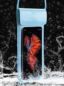 手機防水袋潛水套游泳外賣觸屏通用防雨袋蘋果X華為vivo專用oppo Korea時尚記