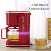 煮咖啡機家用小型全自動 滴漏美式迷你煮咖啡壺1人-2人蒸汽式商用巴黎衣櫃