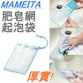 【京之物語】日本MAMEITA肥皂網 起泡袋 厚實 現貨