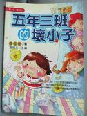【書寶二手書T1/少年童書_HHB】三年五班的壞小子_楊紅櫻