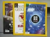 【書寶二手書T7/雜誌期刊_PBB】國家地理雜誌_148~152期間_共3本合售_發現黑洞等