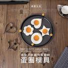 煎蛋鬆餅蛋圈模具【HC-003】搭配鑄鐵...