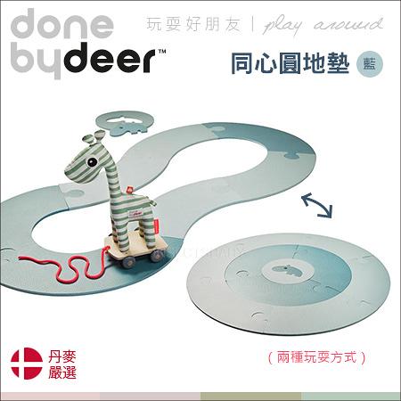 ✿蟲寶寶✿【丹麥Done by deer】玩耍好朋友 同心圓地墊 遊戲地墊 - 藍色