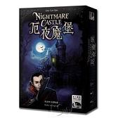 厄夜魔堡 Nightmare Castle【新天鵝堡桌遊】