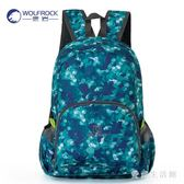 折疊戶外登山包 旅游情侶款輕便雙肩包旅游包折疊收納包 BF22694『愛尚生活館』