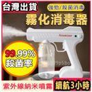 台灣出貨 無線藍光納米消毒自動噴霧槍 電動無線消毒器紫外線酒精消毒手持噴霧機/澤米