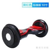 永久電動平衡車代步車雙輪學生成人兒童男女小孩平行車智能兩輪車 qz6150【歐爸生活館】