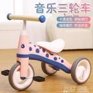 兒童腳蹬三輪車1-3-5歲寶寶腳踏車帶音樂男女小孩大號輕便平衡車 ATF 夏季狂歡