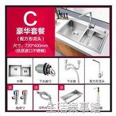 加厚手工水槽雙槽304不銹鋼水槽廚房洗菜盆洗碗池套餐台下盆 NMS 生活樂事館