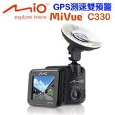 [富廉網]【Mio】MiVue C330 測速 行車記錄器