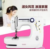 縫紉機家用電動小縫紉機手動縫紉機腳踏微型縫紉機吃厚『夢娜麗莎精品館』YXS