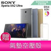 分期0利率 Sony Xperia XA2 Ultra 4GB / 64GB 6吋智慧手機 贈『氣墊空壓殼*1』