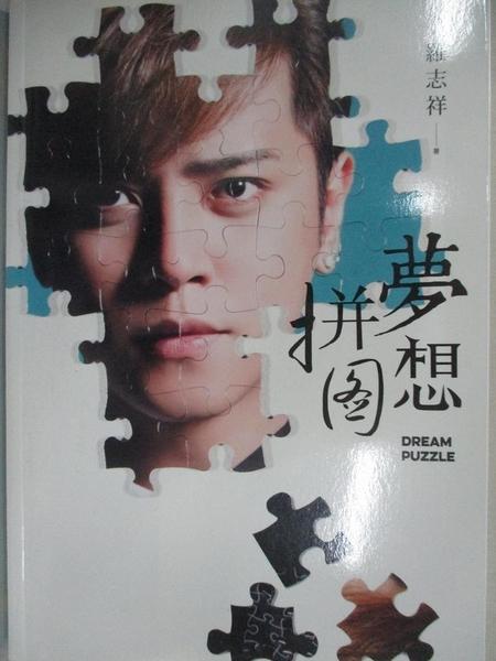 【書寶二手書T1/心靈成長_BFC】夢想拼圖_羅志祥