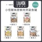 LitoMon怪獸部落[犬貓無膠無穀鮮肉煲原汁湯罐,5種口味,350g,泰國製](一箱12入)