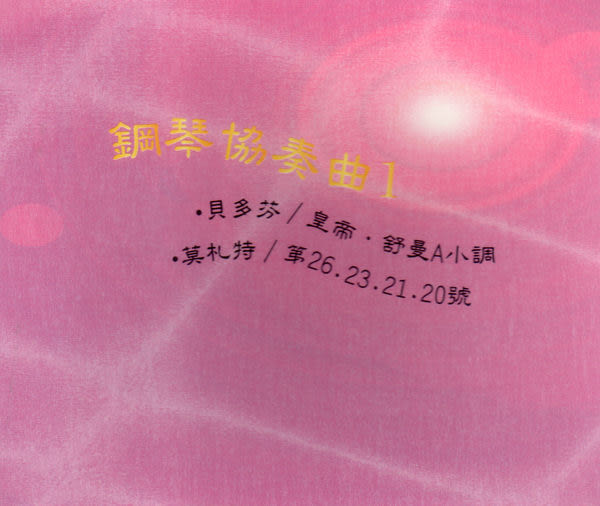 世界名曲 鋼琴協奏曲 第一輯 CD (音樂影片購)
