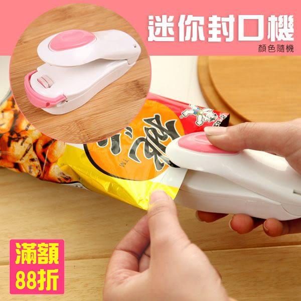 迷你封口機 手壓熱封機 封袋機 零食密封機 塑膠袋 密封袋 封口機 封膜 顏色隨機(V50-1456)