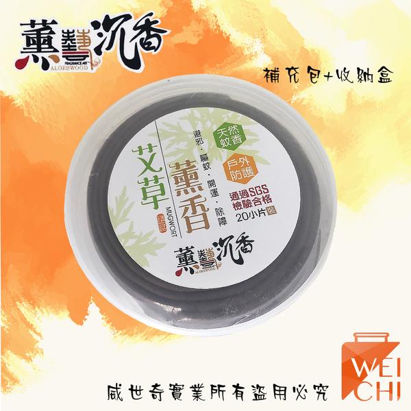 【薰藝沉香】SGS檢驗無毒 天然草本艾草蚊香20環裝(補充包+收納盒)【威奇包仔通】