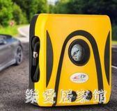 車載充氣泵12V汽車用輪胎電動打氣泵便攜式打氣筒測胎壓 QG2834『樂愛居家館』