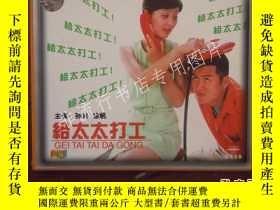 二手書博民逛書店【時間久了不保證一定可用】老影碟VCD:給太太打工罕見孫興 徐帆