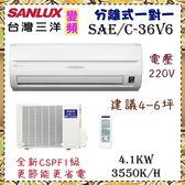 全新CSPF分級【SANLUX台灣三洋】3.6KW 4-6坪 冷專變頻分離式一對一冷氣 《SAE-36V6/SAC-36V6》全機3保固