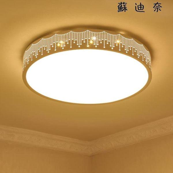 220V LED吸頂燈圓形主臥室燈廚房客廳燈具