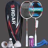 薩達訓練羽毛球拍 雙拍碳素復合超輕耐打高彈力 igo全館免運