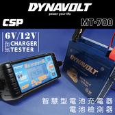【CSP】智能電池充電器MT700汽機車電瓶充電 檢測 維護電池 脈衝式 充電機 (MT-700)