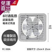 永用牌 MIT 台灣製造8吋耐用馬達吸排風扇(鋁葉) FC-308A【免運直出】