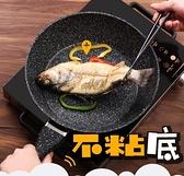 平底鍋平底鍋麥飯石不粘鍋煎餅家用煎鍋烙餅鍋小電磁爐炒菜鍋牛排專用鍋 風馳