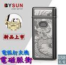 【G4008】 電磁脈衝電弧打火機 USB充電式 防風 打火機 電子點煙器 可用 行動電源