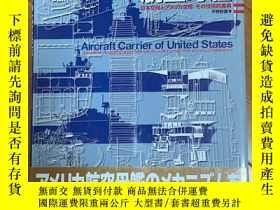 二手書博民逛書店アメリカの航空母艦罕見日本空母とアメリカ空母:その技術的差異Y2