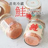 日本 道南冷藏 北海道頂級鮭魚鬆 100g 鮭魚鬆 鮭魚 鮭魚罐頭 配飯 拌飯 飯糰