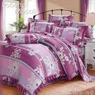 紫幻夢境 40支棉七件組-6x6.2呎雙人加大-鋪棉床罩組[諾貝達莫卡利]-R7105-B