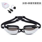 游泳鏡 游泳眼鏡高清防霧防水泳鏡男女士成人兒童大框專業潛水裝備