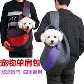 新款寵物背包貓背包狗袋狗狗外出便攜包裝狗包寵物外帶書包背狗包