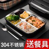 便當盒 不銹鋼飯盒超長保溫便當餐盒兒童小學生防燙帶蓋分格食堂韓國簡約  八折免運 最後一天