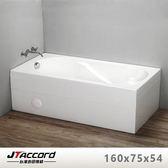 【台灣吉田】T125-160 長方形壓克力浴缸(空缸)160x75x54cm