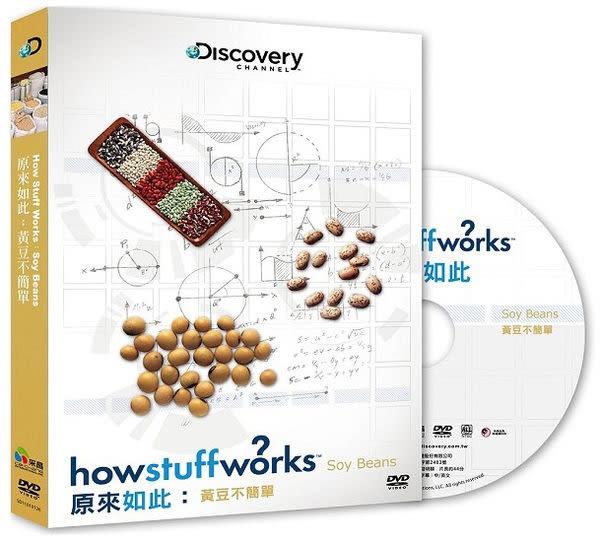 原來如此黃豆不簡單 DVD Discovery  (購潮8)