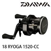 [送1000元折價券] 漁拓釣具 DAIWA RYOGA 1520-CC [兩軸捲線器]