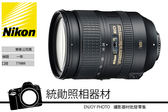 Nikon AF-S NIKKOR 28-300mm F3.5-5.6G ED VR FX全幅旅遊鏡‧國祥公司貨  4/30前贈郵政禮券一千元