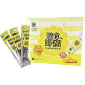 【養蜂人家】隨食好蜜25g-(10包)-蜂蜜類消費滿1288元現折100元(蜂蜜/花粉/蜂王乳/蜂膠/蜂產品專賣)