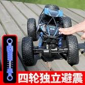 (快出)禮物遙控汽車越野車超大四驅高速rc攀爬車充電男孩玩具車賽車新年禮物