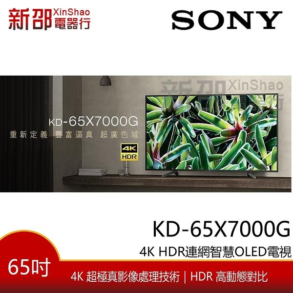 *~新家電錧~* 【SONY 新力 KD-65X7000G】65吋4K聯網液晶電視