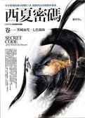 (二手書)西夏密碼(卷一):黑城血咒.七色錦海