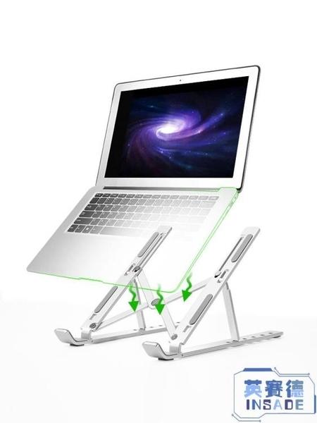 筆記本電腦支架鋁合金桌面增高托架散熱器頸椎折疊【英賽德3C數碼館】