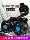 車載風扇 車載風扇24V大貨車強力制冷大功率12V伏栽吸盤式車內汽車用電風扇