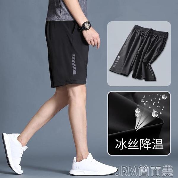 速幹褲運動短褲男休閒女健身速幹跑步冰絲籃球褲夏季沙灘寬鬆球褲 快速出貨