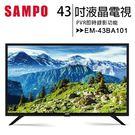 【SAMPO 聲寶】43型 Full LED (EM-43BA101)低藍光液晶電視